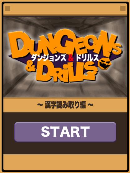 ダンジョンズ&ドリルス 〜漢字読み取り編〜 紹介画像